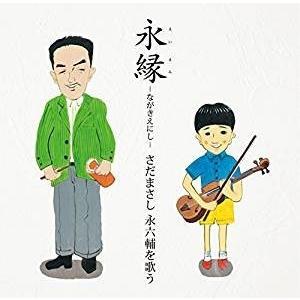さだまさし/さだまさし 永六輔を歌う[CD] FRCA-12...