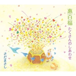 さだまさし/惠百福 たくさんのしあわせ [CD] FRCA-...