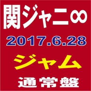 関ジャニ∞/ジャム(通常盤) [CD] JAC...の関連商品3