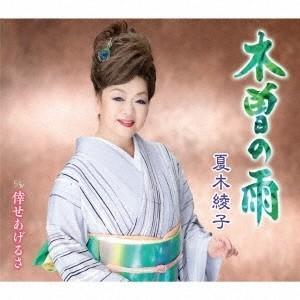 【CD/カセット 選択できます】 夏木綾子/木曽の雨/倖せあげるさ KICM-30949 / KISX-30949|soundace
