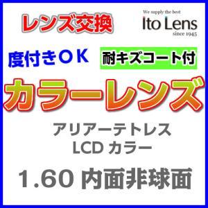 カラーレンズ交換1.60 近視 遠視 伊達メガネ UV400カット 耐キズコーティング【2枚1組】アリアーテ LCD BCC サングラス|soundace