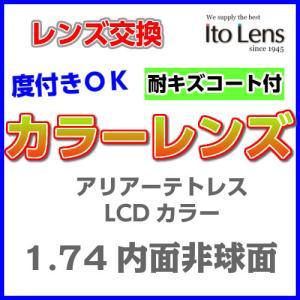 カラーレンズ交換1.74 近視 遠視 伊達メガネ UV400カット 耐キズコーティング【2枚1組】アリアーテ LCD BCC サングラス|soundace