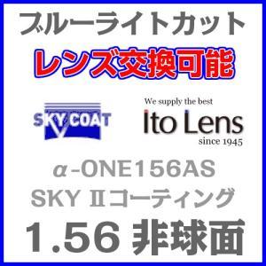 (近視 遠視 伊達メガネ レンズ交換) 1.56非球面 (ブルーライトカット / UVカット) 2枚1組 メガネレンズ メガネ レンズ 交換|soundace