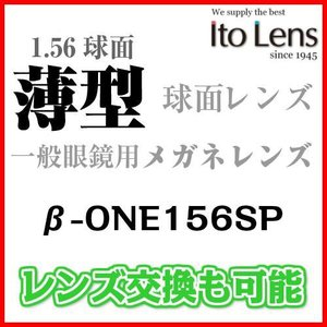 [近視用 遠視用 伊達メガネ レンズ交換] 1.56球面 [UVカット(UV400) / 撥水コーティング] 【2枚1組】 メガネレンズ 眼鏡レンズ レンズ 交換|soundace
