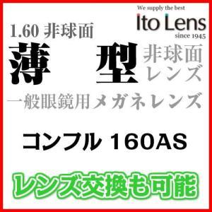 [近視用 遠視用 伊達メガネ レンズ交換OK] イトーレンズ コンフル 160 AS (CONFL 160 AS) [UVカット(UV400) / 撥水コート / 静電気防止コート]  【2枚1組】|soundace
