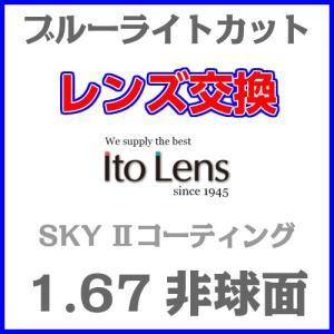 [レンズ交換] 1.67非球面 [ブルーライトカット / UVカット / 撥水 / 防汚コート付] 【2枚1組】 メガネレンズ|soundace