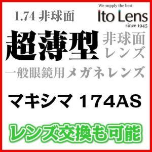 (超薄型 1.74非球面レンズ) マキシマ174AS [UVカット(UV400) / 撥水コーティング / 静電気防止コート] 【2枚1組】|soundace