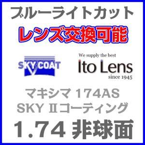 [近視用 遠視用 レンズ交換大歓迎] 1.74非球面 [ブルーライトカット / UVカット / 撥水 / 防汚コート付] 【2枚1組】 メガネレンズ|soundace