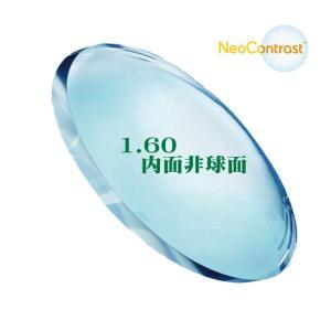 [ネオコントラスト] メガネ レンズ交換 防眩レンズ めがね 眼鏡 眩しさ (NeoContrast / 夜間運転可能なサングラス) 1.60内面非球面|soundace