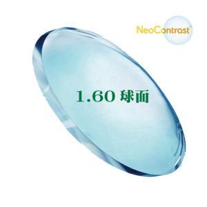 [ネオコントラスト/度なし] メガネ レンズ交換 防眩レンズ めがね 眼鏡 眩しさ (NeoContrast / 夜間運転可能なサングラス) 1.60球面|soundace