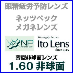 [ネッツペック] メガネ レンズ交換 眼精疲労予防レンズ めがね 眼鏡 メガネレンズ交換 1.60非球面レンズ ゲーミンググラス (ビュイ bui b.u.i 同等品)|soundace