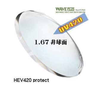 [メガネレンズ交換] ウェイブプラス1.67非球面 [HEV420 紫外線カット] 【2枚1組】 スーパーUVカット 紫外線対策 UV400 UV420 眼鏡レンズ|soundace