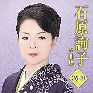 石原詢子/石原詢子 全曲集2020 (CD) MHCL-2828|soundace