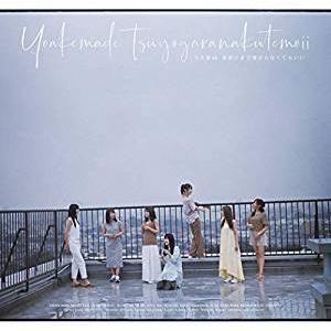 【特典ポスター配布終了】 乃木坂46/夜明けまで強がらなくてもいい [通常盤] (CDのみ) SRC...