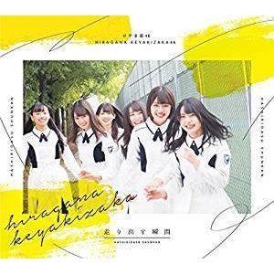 けやき坂46/走り出す瞬間 [CD+Blu-ray Disc](TYPE-A) SRCL-9825 ...