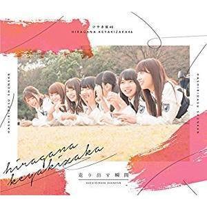 けやき坂46/走り出す瞬間 [CD+Blu-ray Disc](TYPE-B) SRCL-9827 ...