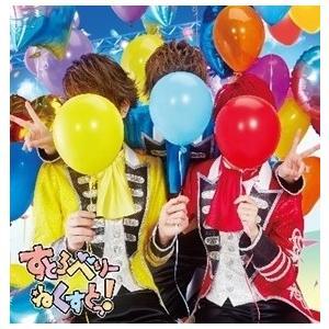 【特典配布終了】すとぷり/すとろべりーねくすと(初回限定ライブ映像盤B) (CD+DVD) STPR-9011