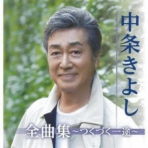 中条きよし/全曲集〜つくづく一途〜 (CD) TKCA-74845|soundace