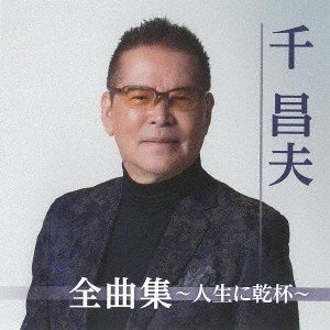 千昌夫/全曲集〜人生に乾杯〜 (CD) TKCA-74847|soundace
