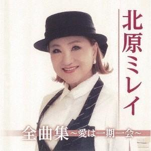 北原ミレイ/全曲集〜愛は一期一会〜 (CD) TKCA-74848|soundace