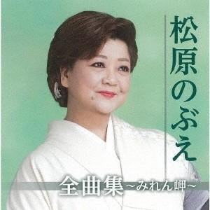 松原のぶえ/全曲集〜みれん岬〜 (CD) TKCA-74850|soundace
