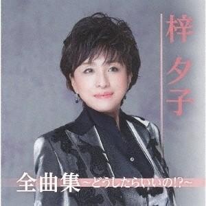 梓夕子/全曲集〜どうしたらいいの! ? (CD) TKCA-74852|soundace