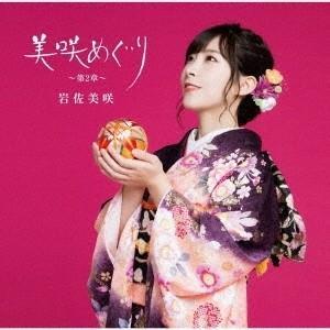 岩佐美咲/美咲めぐり〜第2章〜(初回限定盤) (CD+DVD) TKCA-74853|soundace