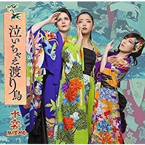 水雲-MIZMO-(ミズモ)/泣いちゃえ渡り鳥(CD) TKCA-91195