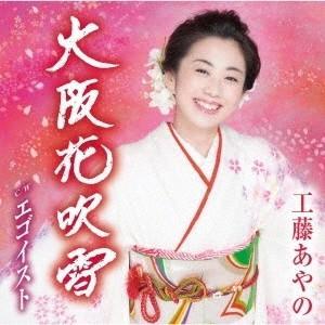 工藤あやの/大阪花吹雪 (CD) TKCA-91214|soundace
