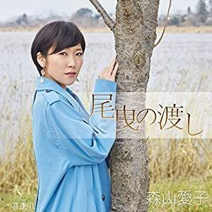 【CD/カセット 選択できます】 森山愛子/尾曳の渡し UPCY-5069 / UPSY-5069|soundace