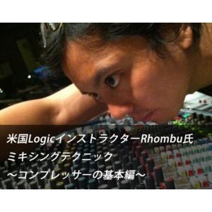 UNI-ON / 米国LogicインストラクターRhombus氏 ミキシングテクニックチュートリアル コンプ基本編|soundmama-e
