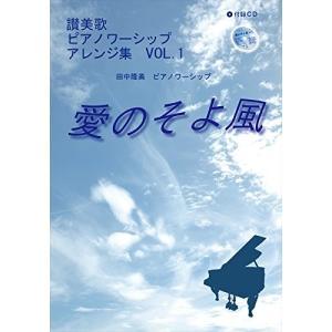 東京ワーシップ企画 / 愛のそよ風 VOL.1|soundmama-e