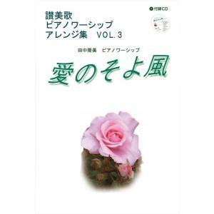 東京ワーシップ企画 / 愛のそよ風 VOL.3|soundmama-e