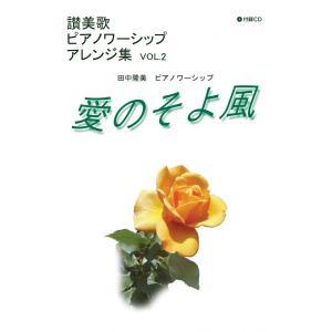 ※データ販売※ 東京ワーシップ企画 / 愛のそよ風 VOL.2 ※データ販売※|soundmama-e