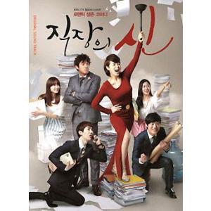 《内容紹介》 「ハケンの品格」韓国版として既に日本でも話題になっている、 部長をも恐れさせるスーパー...