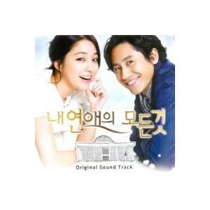 韓国ドラマOST / 『私の恋愛のすべて』(KBS 2013)