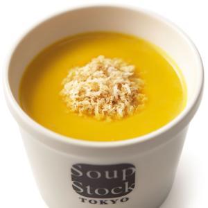 スープストックトーキョー 北海道産かぼちゃのスープ 180g|soup-stock-tokyo