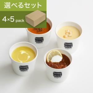 スープストックトーキョー スープ 選べる4種×5セット 500g|soup-stock-tokyo