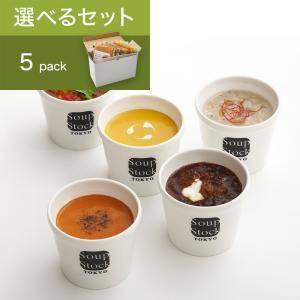 スープストックトーキョー スープ 選べる5セット 500g|soup-stock-tokyo