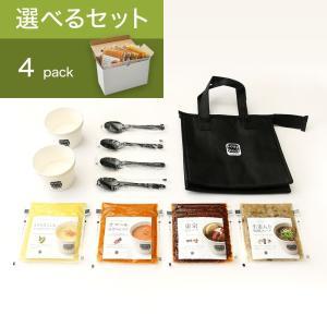 スープストックトーキョー おもたせ 選べる4セット 保冷バッグ付 / カジュアルボックス|soup-stock-tokyo