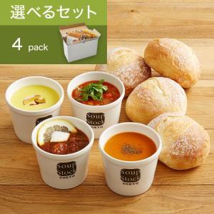 スープストックトーキョー 4つのパンと選べる スープ のセット/ カジュアルボックス|soup-stock-tokyo