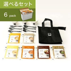 スープストックトーキョー おもたせ 選べる6セット 保冷バッグ付/ カジュアルボックス|soup-stock-tokyo