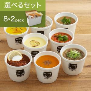 スープストックトーキョー スープ カレー 選べる 8種×2セット/ カジュアルボックス|soup-stock-tokyo