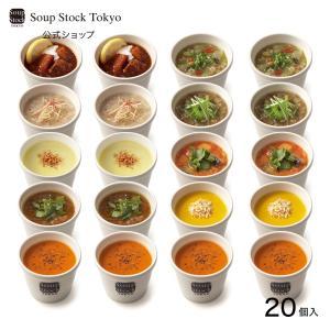 スープストックトーキョー スープ 20セット ギフト まとめ買いに/カジュアルボックス|soup-stock-tokyo