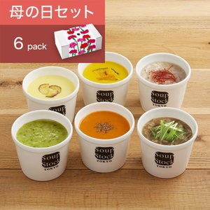 【5/8〜5/10いずれかお届け】母の日6スープセット (スープストックトーキョー)