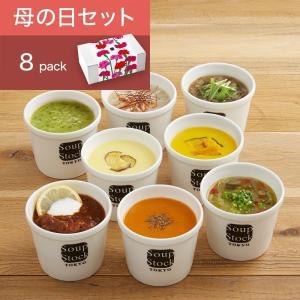 【5/8〜5/10いずれかお届け】母の日8スープセット (スープストックトーキョー)