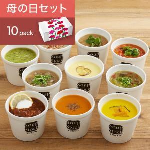 【5/8〜5/10いずれかお届け】母の日10スープセット (スープストックトーキョー)