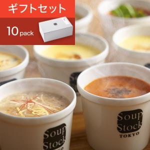 スープストックトーキョー 10スープセット  ウインター ギフトボックス|soup-stock-tokyo