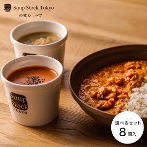 【送料込】選べるスープとカレーのセット /カジュアルボックス|soup-stock-tokyo