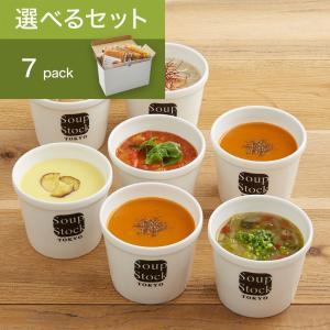 スープストックトーキョー スープ 選べる7セット 500g|soup-stock-tokyo